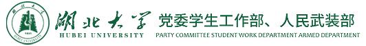 湖北大学-党委学生工作部(处)武装部